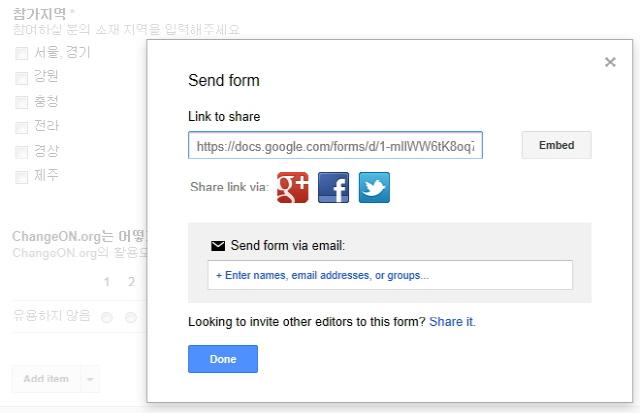 구글 문서도구로 간편한 행사 신청서 만들어 보기 체인지온